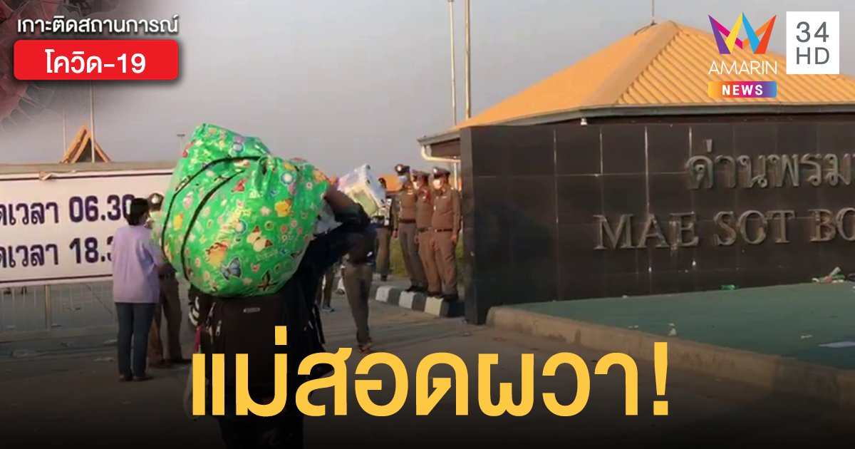 แม่สอดผวา! ตร.เมียวดีค้นหา 8 แรงงานเมียนมากลับจากไทย หนีกักกันโควิด-19