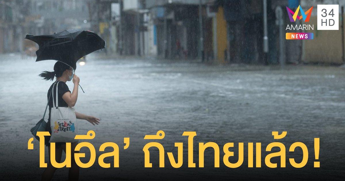 """""""โนอึล"""" มาแล้ว! มุกดาหารรับมือที่แรกค่ำนี้  ฝนถล่มต่ออีก 55 จว."""