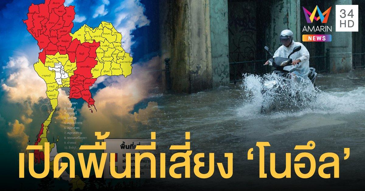 """เปิดพื้นที่เสี่ยง """"โนอึล"""" ฝนตกหนัก-ลมแรง กทม.เจอฝน 80% ผู้ว่าฯ สั่งลดน้ำในคลอง"""