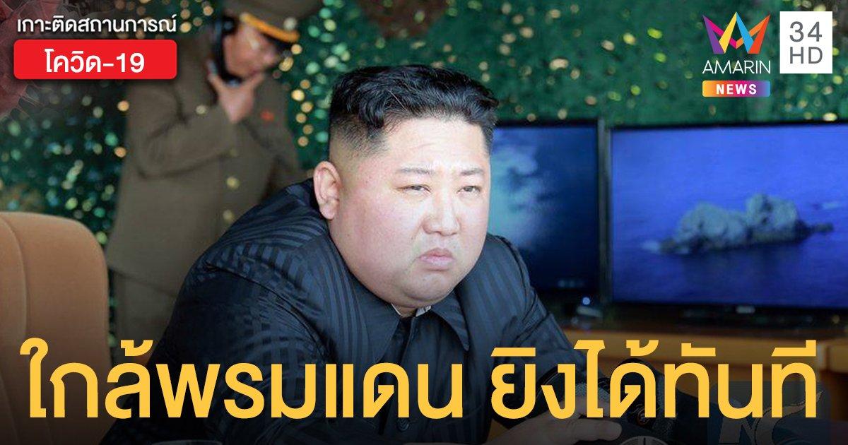 """ฆ่าได้เลย! """"เกาหลีเหนือ"""" สั่งยิงคนใกล้พรมแดน 1 กม.เพื่อสกัดโควิด"""