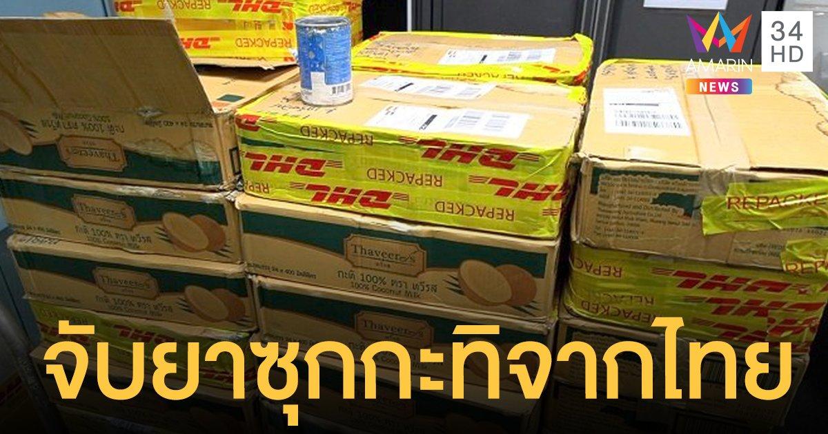 ออสเตรเลียจับยาล็อตใหญ่ ซ่อนในกะทิกระป๋องนำเข้าจากไทย