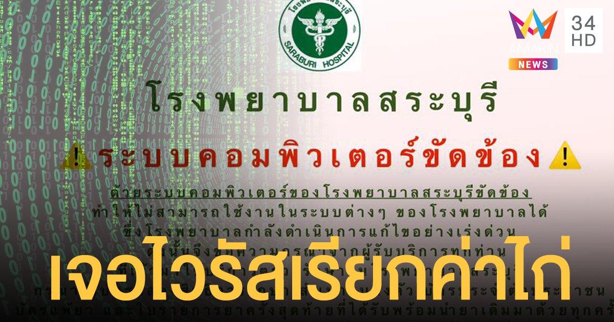 ปั่นป่วน! รพ.สระบุรีระบบล่ม เจอไวรัสเรียกค่าไถ่ 6.3 หมื่นล้าน