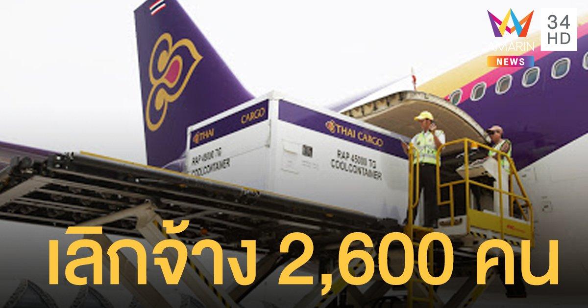 """สุดยื้อ! บริษัทลูกการบินไทย """"วิงสแปนฯ"""" เลิกจ้าง 2,600 คน"""
