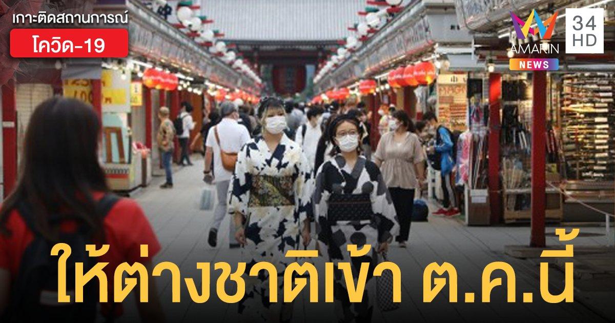 """ญี่ปุ่นไฟเขียวต่างชาติเข้าประเทศ ต.ค. นี้ แต่ยังเว้น """"นักท่องเที่ยว"""""""