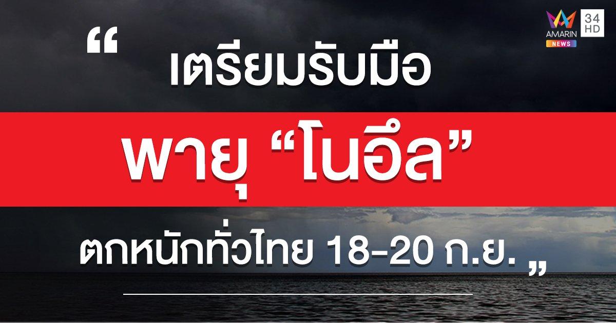 """เตือนรับมือพายุ """"โนอึล"""" เพิ่มกำลังเป็นไต้ฝุ่น ฝนตกหนักทั่วไทย 18-20 ก.ย."""