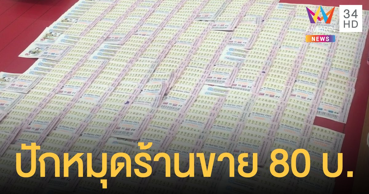 """กองสลากฯ เล็งปักหมุดร้าน """"ลอตเตอรี่ซื่อสัตย์"""" ล็อกราคา 80 บาททั่วไทย"""