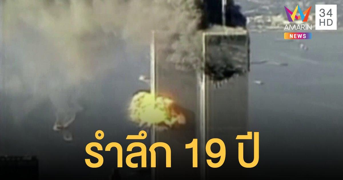 """รำลึก 19 ปี วินาศกรรม 9/11 เครื่องบินชน """"เวิลด์เทรดเซ็นเตอร์"""" คร่า 3 พันชีวิต"""