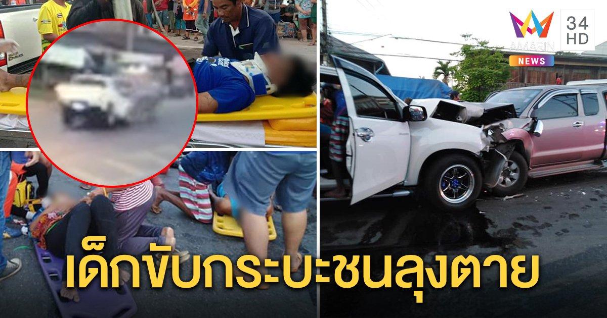 เด็ก 16 ซิ่งกระบะประสานงาชนรถลุง 60 ดับเมียสาหัส คาดขับไม่ชำนาญ - หลับใน (คลิป)