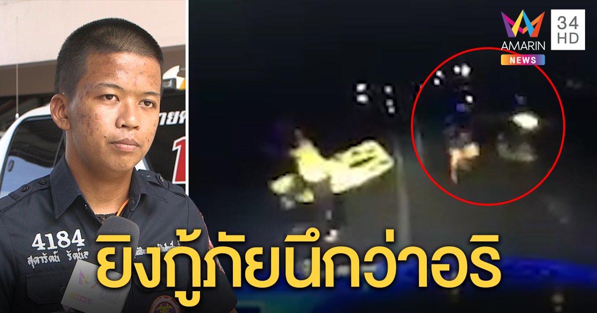 แก๊งโจ๋สุดกร่างกราดยิงกู้ภัยช่วยคนเจ็บ เผยนาทีหมอบหลบกระสุนทะลุรถพรุนรอบคัน (คลิป)