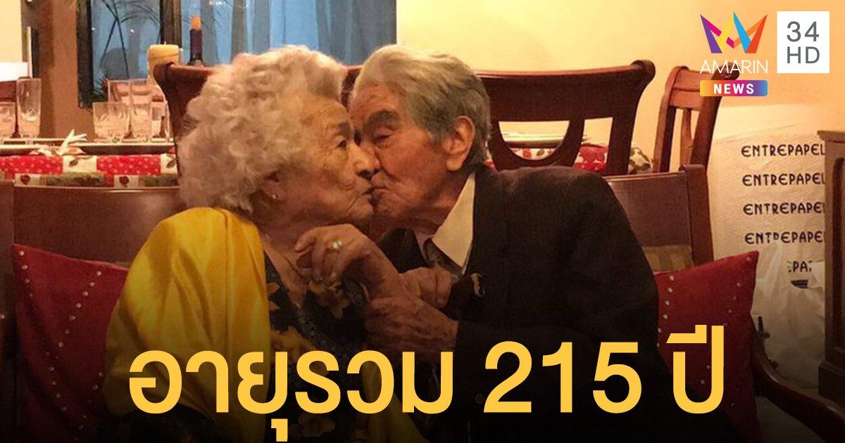 2 ทวดเอกวาดอร์ ทำสถิติคู่แต่งงานอายุมากที่สุดในโลก รวม 215 ปี