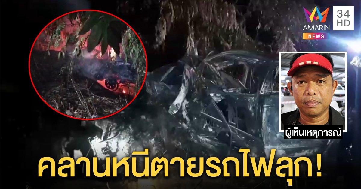 ย่างสด 2 ศพ! เก๋งแหกโค้งชนต้นไม้ทำไฟลุก คนเจ็บเผยนาทีคลานหนีเลยรอดตาย (คลิป)
