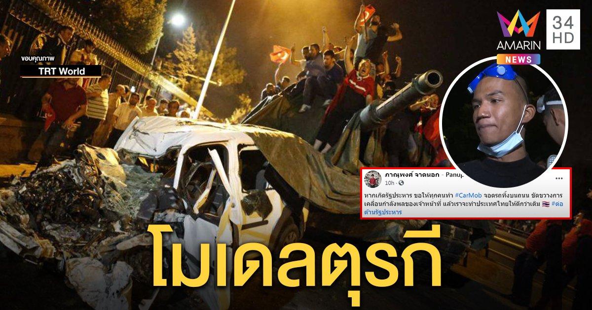 ย้อนรอยแผนปฏิวัติตุรกีแลกประชาธิปไตย ต้นกำเนิด CarMob รถบ้านขวางรถถัง (คลิป)