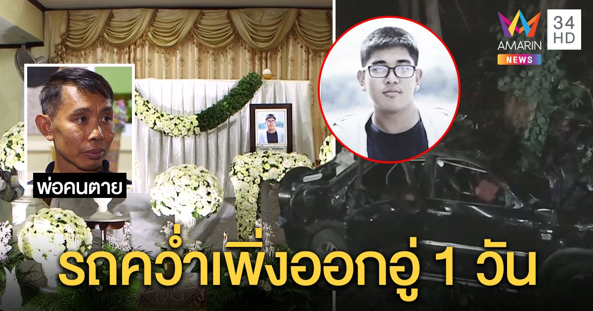สลด! 6 นักเรียนขับเก๋งสอบชิงทุนโดนกระบะปาดดับ 2 ศพ พ่อเศร้าเผยรถซ่อมล้อ 1 วันก่อนลูกตาย (คลิป)