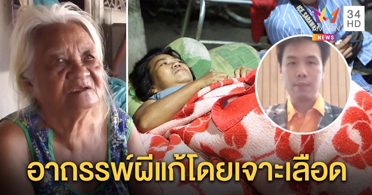 ครอบครัวหลอนไม่สืบทอดเลี้ยงผีป่วยอัมพฤกษ์ทั้งบ้าน หมอแนะเจาะเลือดหาสาเหตุ (คลิป)
