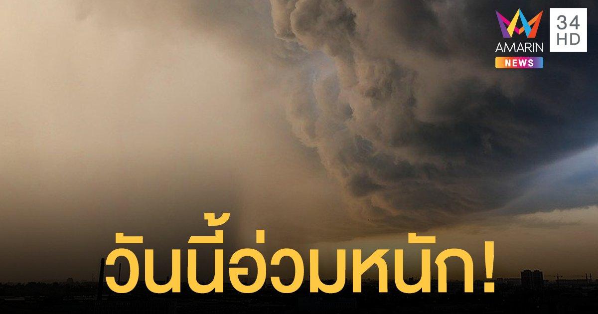 กรมอุตุฯ เตือน 50 จังหวัดฝนตกหนัก กทม.อ่วม! เจอฝน 80%