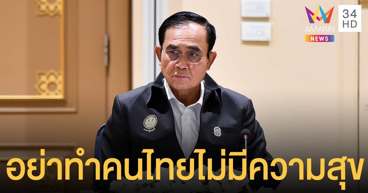 """""""บิ๊กตู่"""" วอนม็อบหน้าสภาฯ รักษากม. ขออย่าทำคนไทยไม่มีความสุข"""