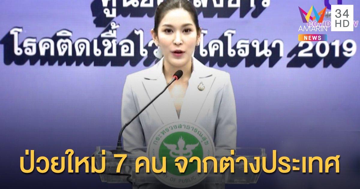 สถานการณ์แพร่ระบาดโรคโควิด-19 ในประเทศไทย 5 ส.ค. ป่วยใหม่ 7 รายจากต่างประเทศ