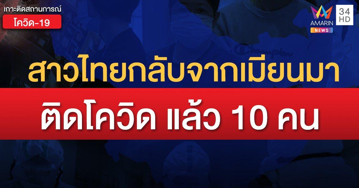 เปิดไทม์ไลน์ผู้ป่วยโควิด 6 รายใหม่ รวมหญิงไทยกลับจากเมียนมาติดเชื้อแล้ว 10 ราย