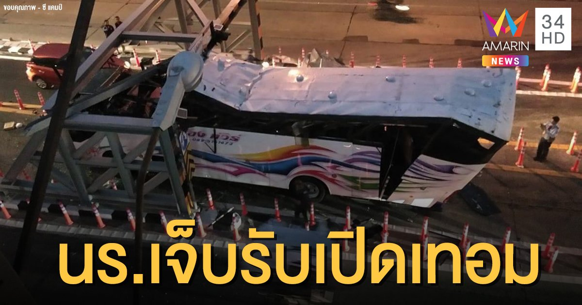 รับเปิดเทอม! รถบัสนักเรียนชนคานกั้นความสูงหัก เจ็บ 9 ราย