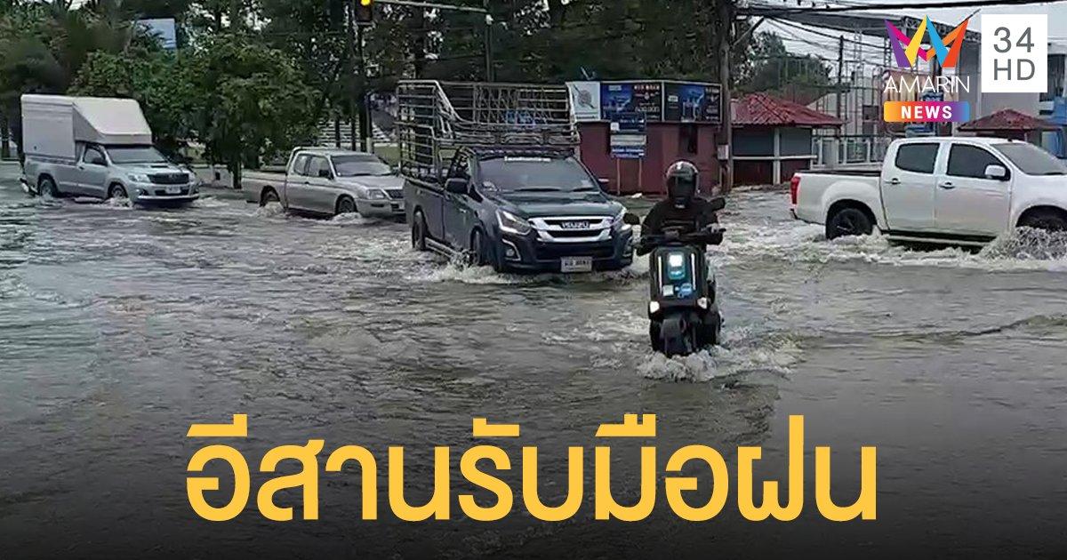 """กรมอุตุฯ เตือนพายุไต้ฝุ่น """"โซเดล"""" อีสานฝนตก-ลมแรง"""