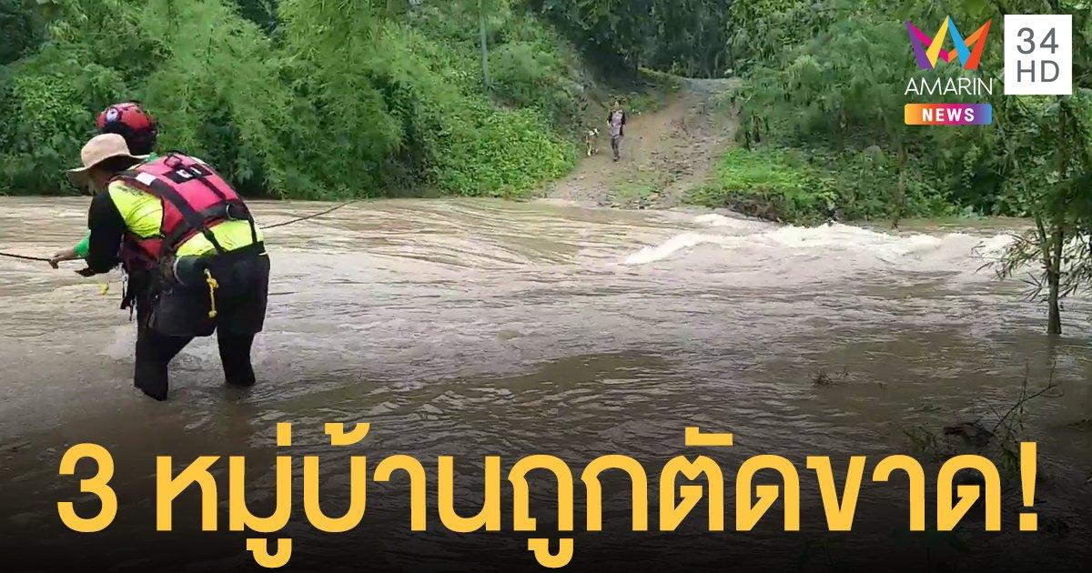 น้ำป่าทะลักราชบุรี! ท่วมสูง 2 เมตร ตัดขาดทางเข้า-ออก  3 หมู่บ้าน