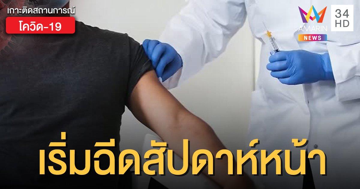 """อังกฤษไฟเขียววัคซีน """"ไฟเซอร์"""" ชาติแรกของโลก เริ่มฉีดให้ปชช.สัปดาห์หน้า"""