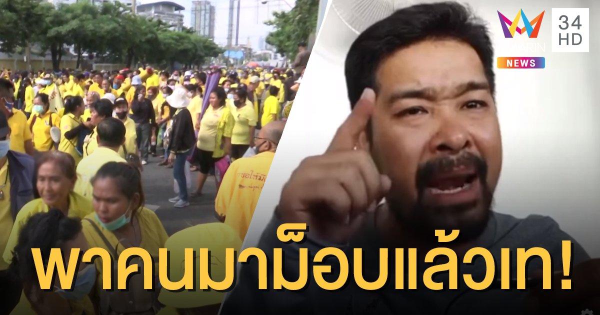 ชายเสื้อเหลืองประณามไทยภักดีเทมวลชน ร่ำไห้สงสารคนแก่-เด็กวิ่งหนีตาย