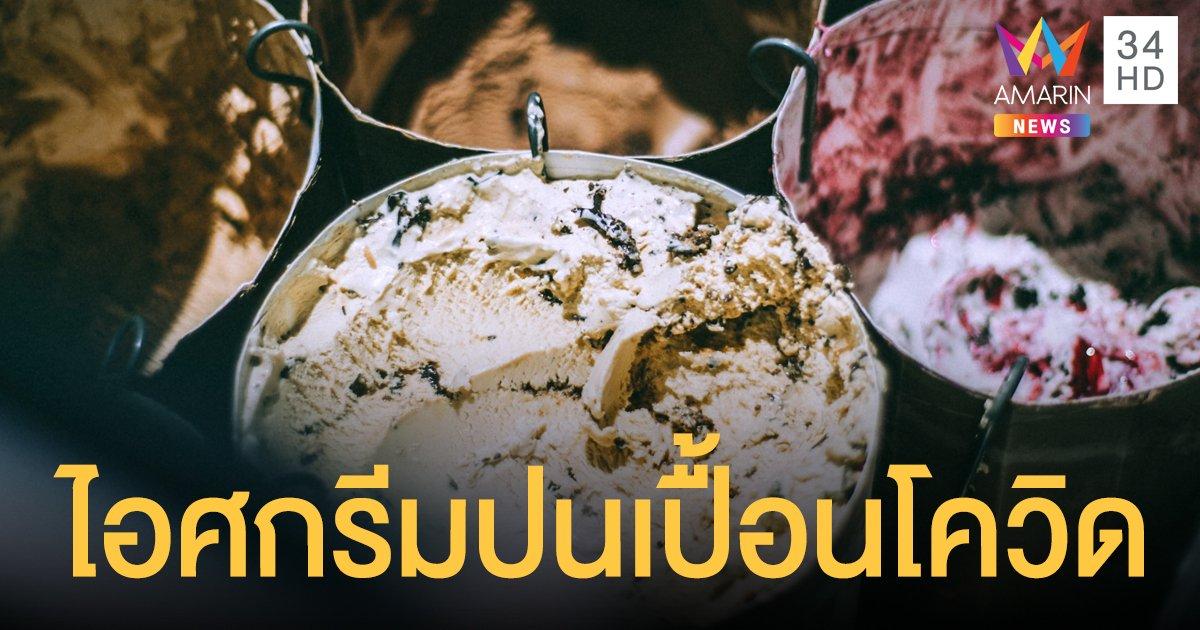 จีนผวา! พบไอศกรีมเกือบ 5,000 กล่อง ปนเปื้อนเชื้อโควิด-19