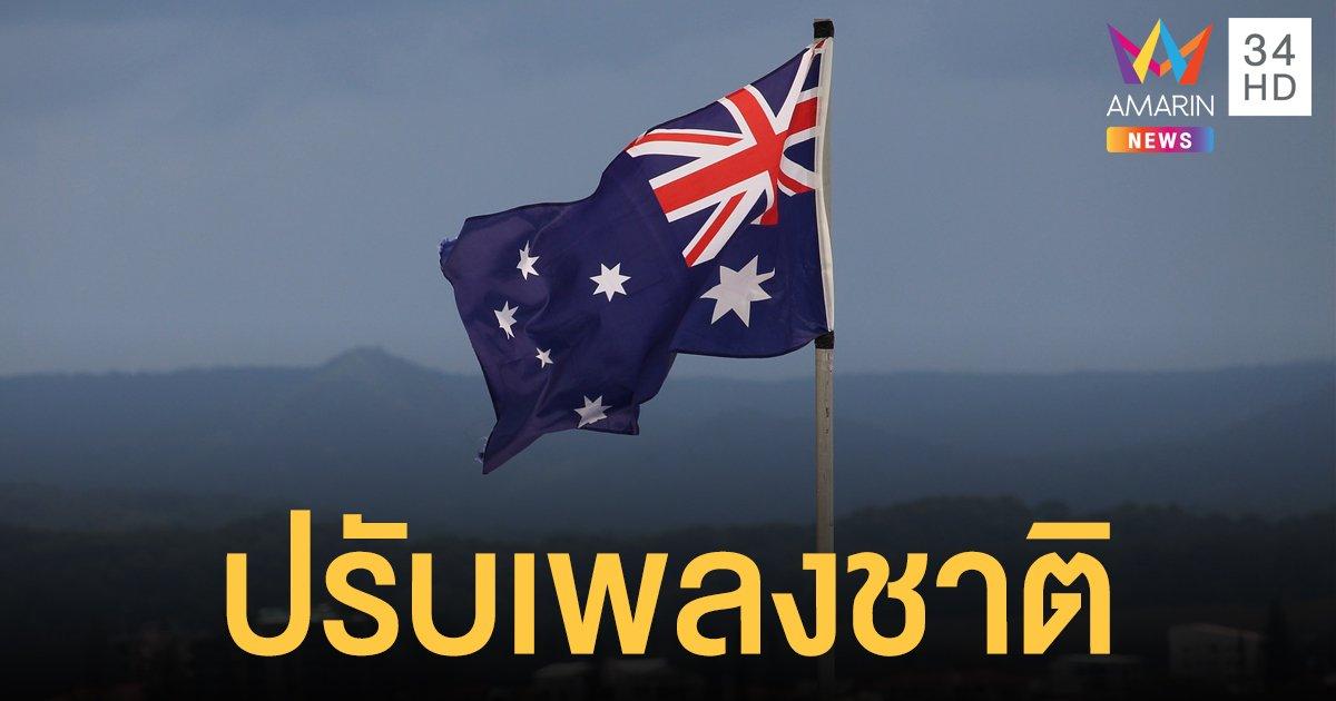 ออสเตรเลียปรับเนื้อพลงชาติ สะท้อนประวัติศาสตร์ชนพื้นเมือง