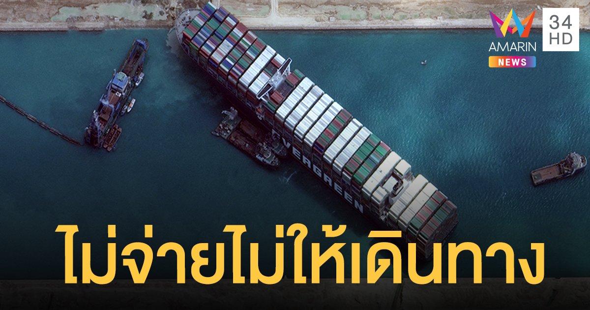 อียิปต์เรียกค่าเสียหาย 3 หมื่นล้านบาท เรือขวางคลองสุเอซ ไม่จ่ายอาจไม่ให้ออกจากประเทศ