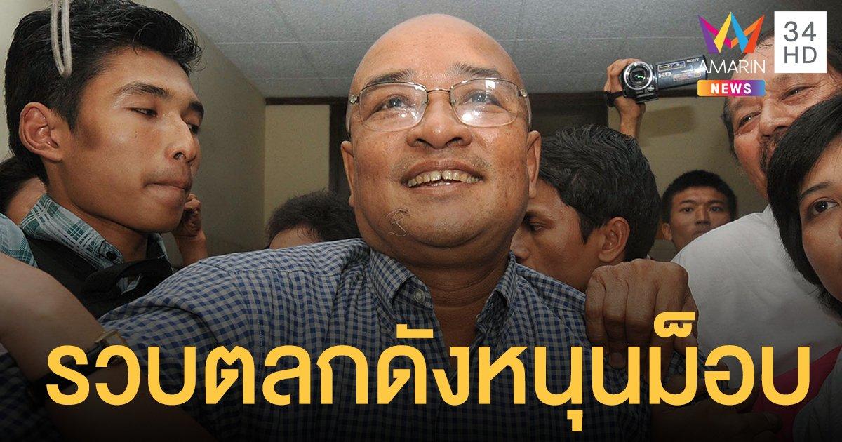 รัฐบาลทหาร บุกรวบตลกดังหนุน ประท้วงพม่า ออกหมายจับคนดังแล้วนับร้อย