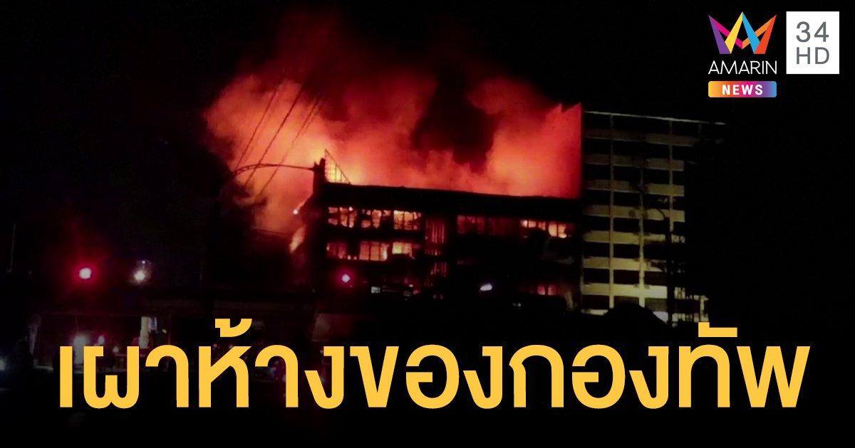 2 ห้างดังใน ย่างกุ้ง ของกองทัพพม่า ไฟไหม้วอดกลางดึก คาดถูกวางเพลิง