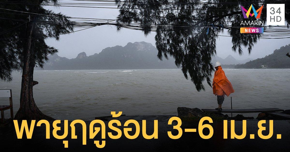 เตือน พายุฤดูร้อน ถล่มไทย 3-6 เม.ย.นี้ อีสาน-ตะวันออกโดนก่อน
