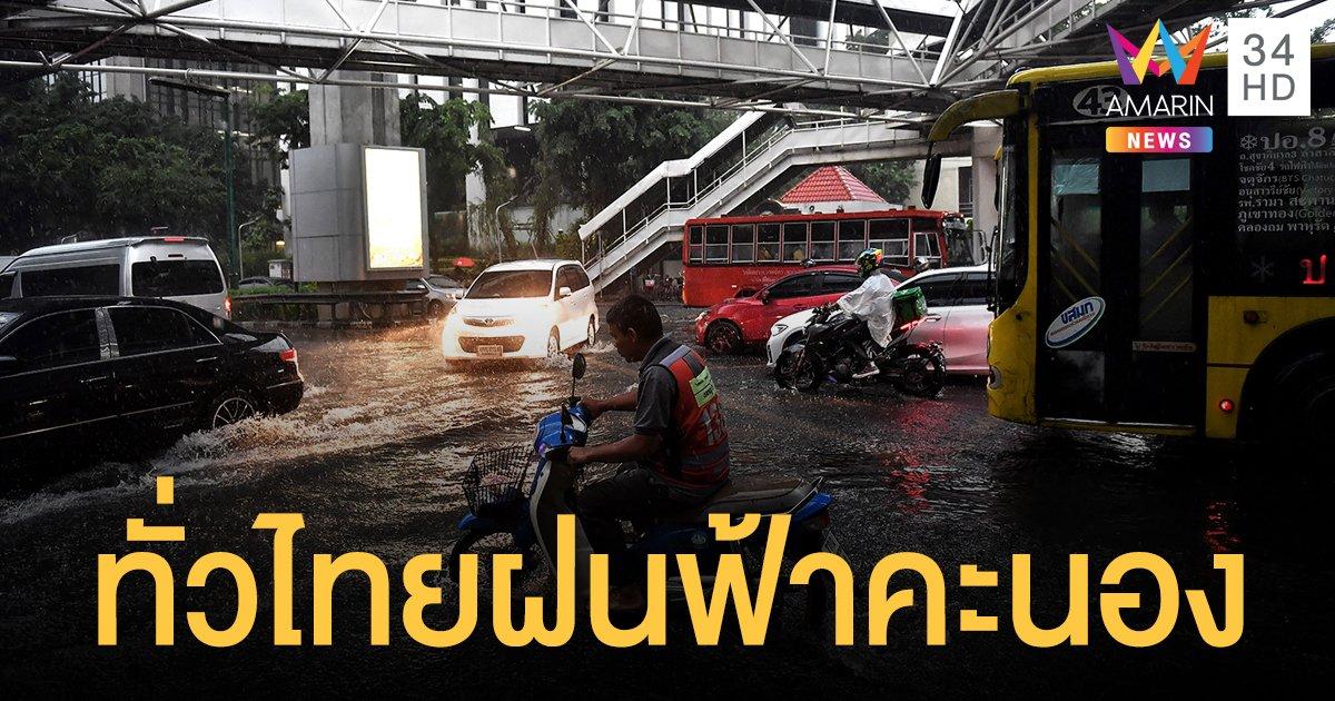 กรมอุตุนิยมวิทยา พยากรณ์อากาศ วันนี้ (16 เม.ย.) ทั่วไทยฝนฟ้าคะนอง ตอนบนเจอ พายุฤดูร้อน