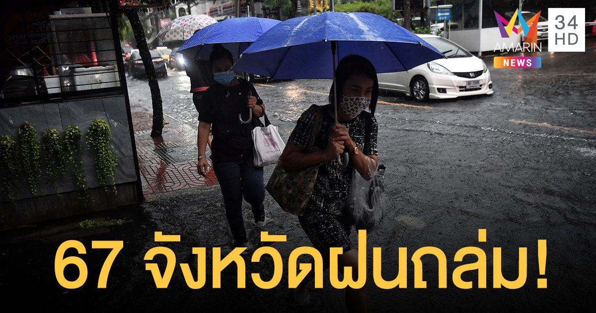 สภาพอากาศวันนี้ (6 พ.ค.) กรมอุตุฯ เตือน 67 จังหวัดฝนตกหนัก กรุงเทพฯอ่วม ตกหนัก 60%