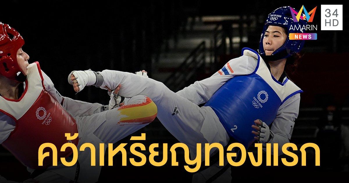 เทนนิส พาณิภัค สร้างประวัติศาสตร์คว้าทองโอลิมปิก เหรียญแรกให้สมาคมเทควันโดไทย