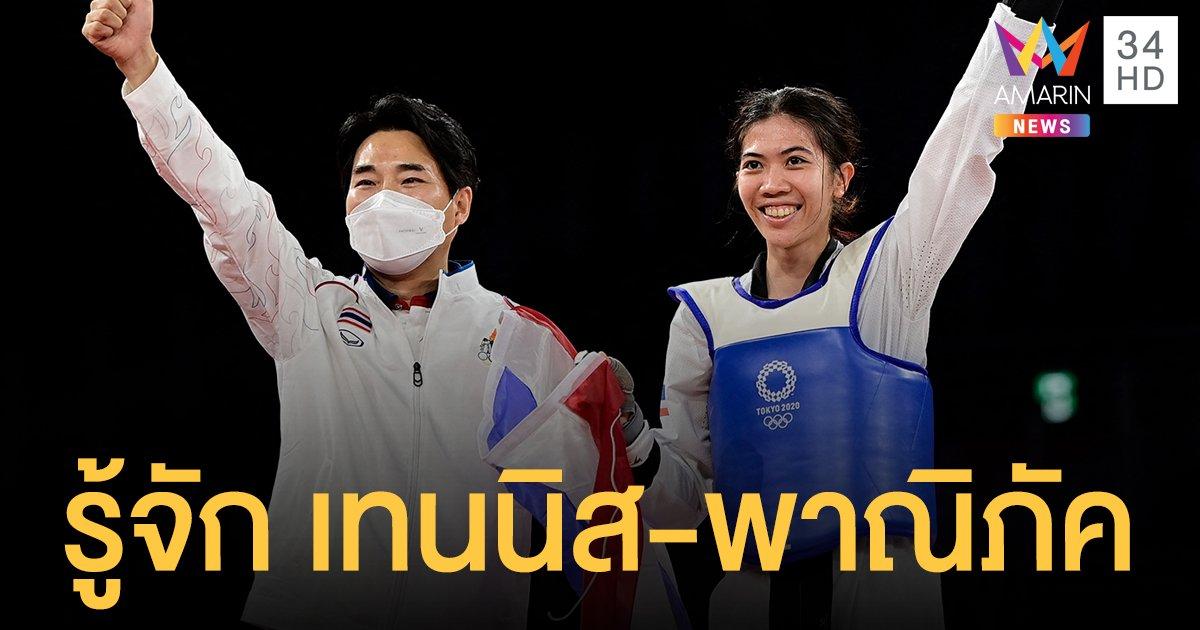 รู้จัก น้องเทนนิส พาณิภัคเจ้าของเหรียญทองประวัติศาสตร์ เทควันโดไทย