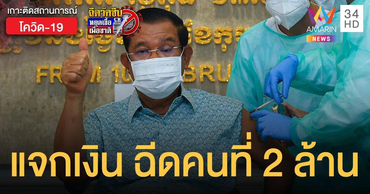 ฮุนเซน แจกเงินเกือบ 8 หมื่น ให้ชาวกัมพูชาฉีด วัคซีนโควิด คนที่ 2 ล้าน