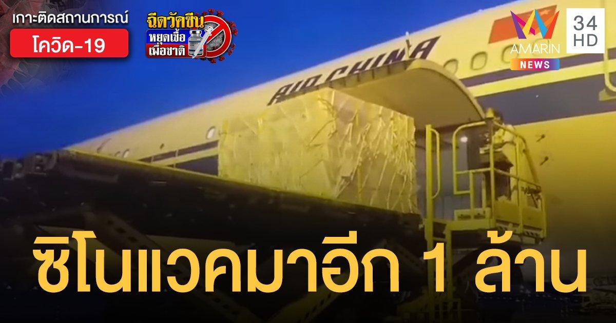 ซิโนแวค ถึงไทยอีก 1 ล้านโดส แอสตร้าเซนก้า เลื่อนส่งมอบจากกำหนด 2 วัน