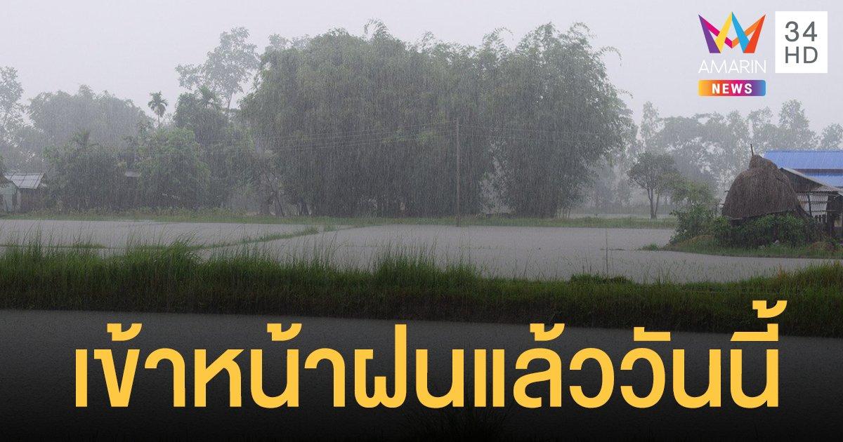 เข้าหน้าฝนแล้ววันนี้ (15 พ.ค.) กรมอุตุ เตือน 42 จังหวัดรับมือฝน - ลมแรง