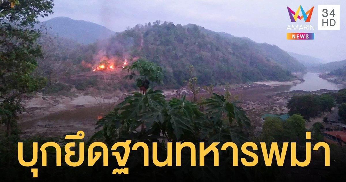 กะเหรี่ยง KNU บุกยึดฐานทหารพม่า ฝั่งตรงข้ามบ้านแม่สามแลบ ชาวบ้านหนีตายวุ่น