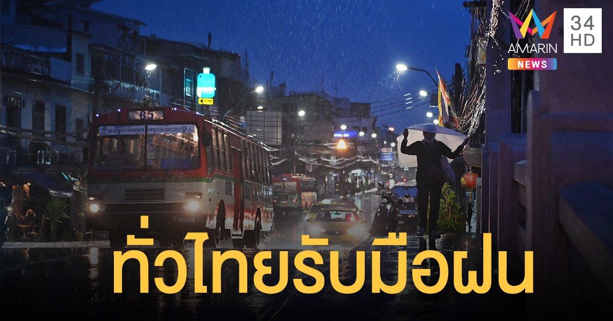 กรมอุตุนิยมวิทยา เตือน  พายุฤดูร้อน ถล่มไทยวันนี้ (30 เม.ย.) ฝนตกหนัก-ลมแรง