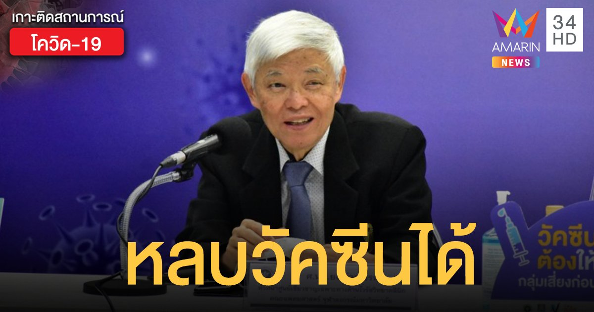 หมอยง เผย โควิดสายพันธุ์เบงกอล หลบวัคซีนได้ แต่ยังไม่พบระบาดในไทย