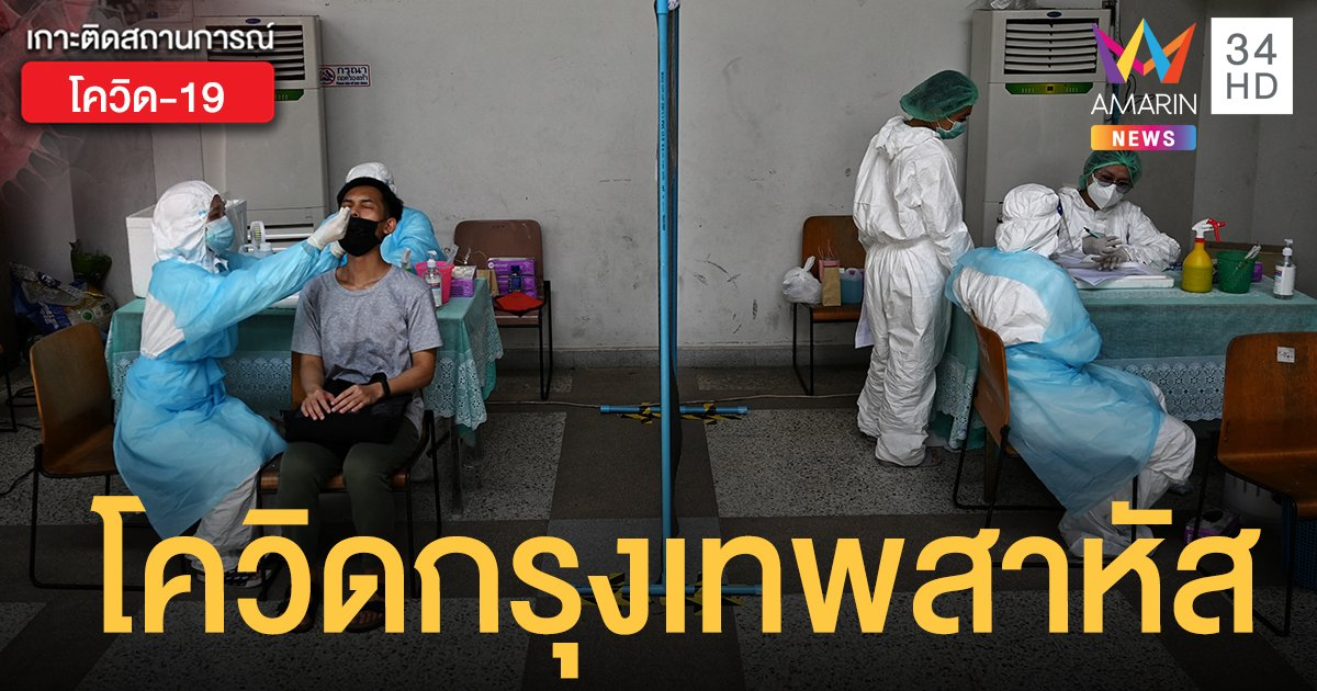 โควิดกรุงเทพ สาหัส! วันนี้ (7 พ.ค.) ป่วยใหม่สูงทุบสถิติ 869 ราย ตายอีก 18 ราย