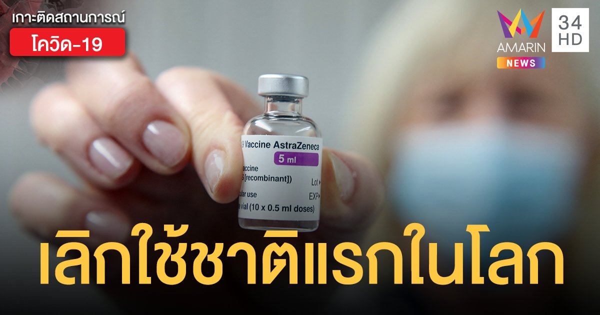 เดนมาร์ก เลิกใช้ วัคซีนโควิด แอสตราเซเนกา ประเทศแรกในโลก