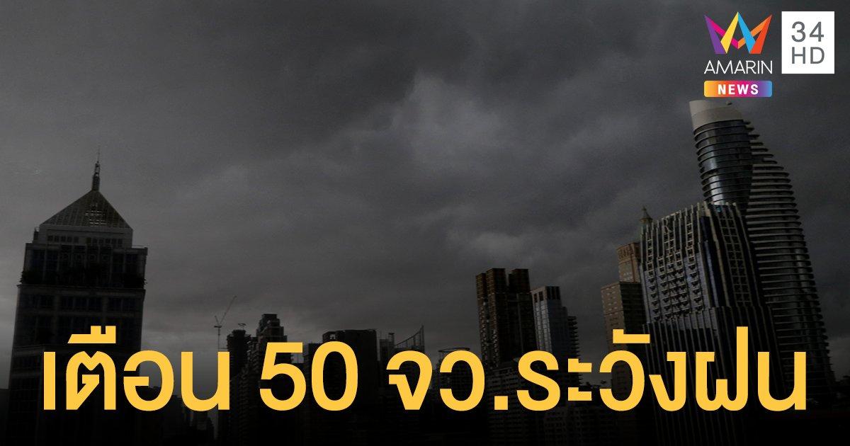 สภาพอากาศ วันนี้ (20 เม.ย.) ไทยอากาศร้อนขึ้น - ฟ้าหลัว เตือน 50 จว.ระวังฝน