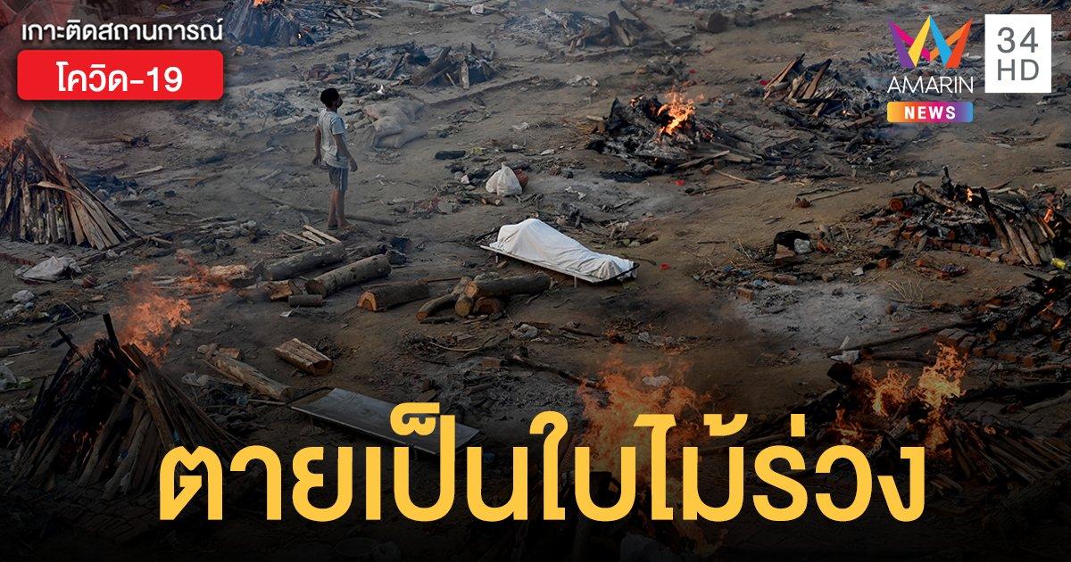 อินเดีย วิกฤตหนัก! เผาศพหมู่ เหยื่อโควิด ยอดตายรายวันพุ่งเฉียด 3 พันราย