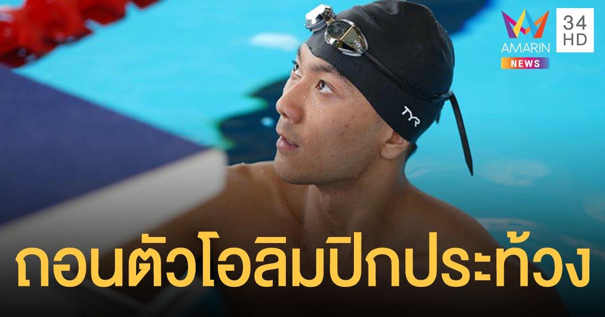 นักว่ายน้ำพม่า ยอมทิ้งความฝัน 20 ปี  ไม่เข้าร่วมโอลิมปิก ประท้วงรัฐบาลทหาร