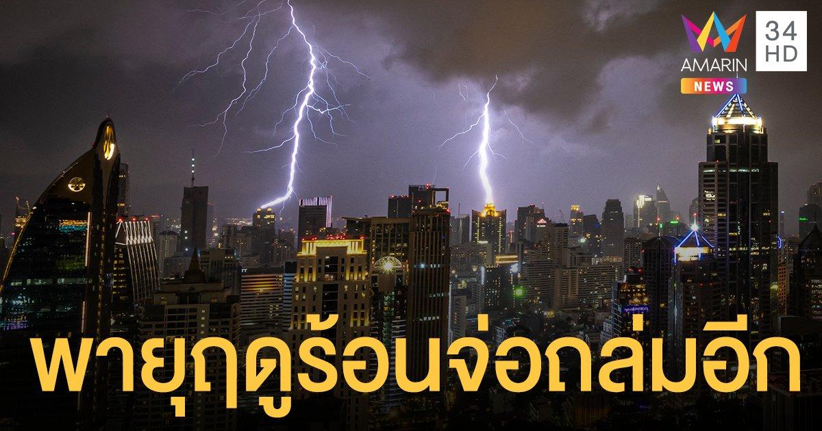 พยากรณ์อากาศ วันนี้ (15 เม.ย.) ร้อน-มีฝนฟ้าคะนอง เตือนรับมือ พายุฤดูร้อน 16-19 เม.ย.นี้
