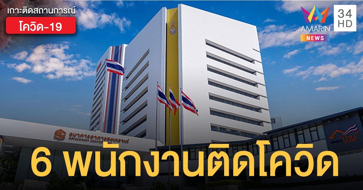 เปิดไทม์ไลน์ 6 พนักงาน ธนาคารอาคารสงเคราะห์ ติดโควิด-19